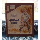 """Библиотека детского сада 1989 года """"Торопливый ножик""""Евгений Пермяк."""