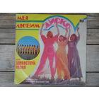 ВИА Здравствуй, песня - Мы любим диско - Мелодия, РЗГ - 1979 г.
