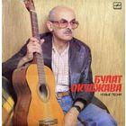 LP Булат Окуджава - Новые песни (1987)