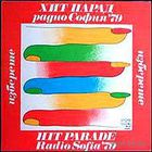 LP VARIOUS ARTISTS - Radio Sofia Hitparade '79 (Сигнал, Тангра, Старт, LZ, Стил и др.)