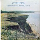 LP C.ТАНЕЕВ (1856-1915): Симфония до минор, соч. 12.