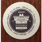 Подставка под пиво Katedros /Литва/