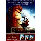 """Рекламный постер """"Король лев"""" Disney. Формат А4 (210х297)"""