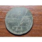 Монета-5 копеек 1832-ФХ-ЕМ.