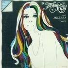 Мильва, Танго, LP 1988
