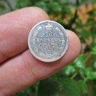 10 копеек 1899 СПБ АГ серебро