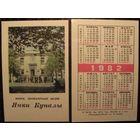 Календарь 1982. Музей Янки Купалы