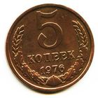 5 копеек 1976 СССР