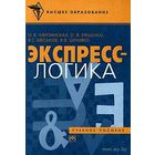 Экспресс-логика. Учебное пособие. 1997 г.