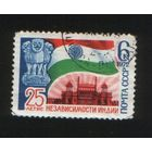 СССР 1972 25 лет независимости Индии (2509) гаш флаг