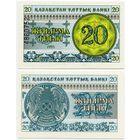 Казахстан. 20 тыин (образца 1993 года, P5b, номер вверху, UNC) [серия ДБ]