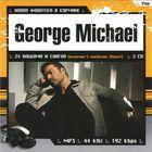"George Michael ""Новая коллекция в кармане MP3"" 2CD"