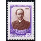 Г.Н. Габричевский СССР 1960 год серия из 1 марки