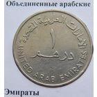Объединенные арабские эмираты 1 дихрем
