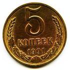 5 копеек 1991 М СССР_1