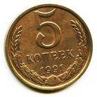 5 копеек 1991 Л СССР