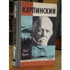Кумок Я. Карпинский. /Серия: ЖЗЛ/ 1978г.