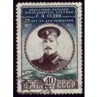 1 марка 1952 год Г.Седов