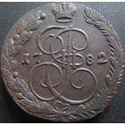 132 5 копеек 1782 года.