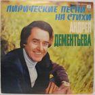 Лирические песни на стихи Андрея Дементьева