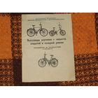 Велосипед инструкция РБ