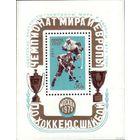 Блок 1973 год Чемпионат мира по хоккею с надпечаткой 90
