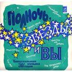 LP Ray Noble / Рей Нобл и его оркестр - Полночь, звезды и Вы (1977) МОНО