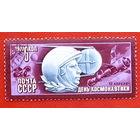 СССР. День космонавтики. ( 1 марка ) 1977 года.
