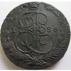 023 5 копеек 1786 года.