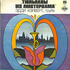 "LP Эдди Кэлверт, труба ""Тюльпаны из Амстердама"" /Eddie Calvert - Tulips From Amsterdam (1977)"