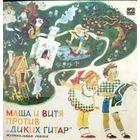"""LP Градский, Бардин в: МАША И ВИТЯ ПРОТИВ """"ДИКИХ ГИТАР"""" (1976)"""