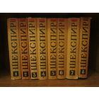 Шекспир.Собрание сочинений в 8 томах