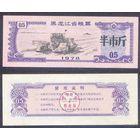 Китай\Хэйлунцзян\1978\0.5 ед.продовольствия\UNC   распродажа