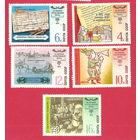 История почты.1978 год.  2000 руб за марку на выбор, или 10000 руб за набор.