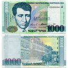 Армения. 1000 драм (образца 2001 года, P50, UNC)