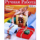 Журнал Ручная работа Украшаем дом к Новому году своими руками