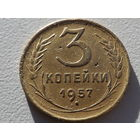 3 копейки 1957г. - 5