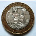 10 рублей 2003 (Псков СПМД)