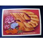 Щедрин А., С праздником! 1982, чистая (2).