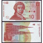 Хорватия. 10 Динаров - 1991 г. UNC - пресс    распродажа