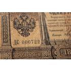 1 рубль 1898г.Шипов-Морозов ДС 000722