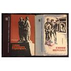 """Книги из серии """"Библиотека путешествий и приключений"""""""
