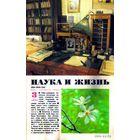 """Журнал """"Наука и жизнь"""", 1988, #3"""