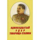 Шабалов А. Одиннадцатый удар товарища Сталина. 2003г.