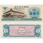 Китай\Харбин\1985\5 ед.продовольствия\UNC   распродажа