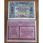 5000, 10000 рублей 1921г.