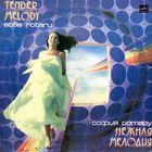 LP София Ротару - Нежная мелодия (1985)