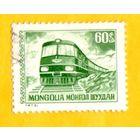 Марка Монголия-1973-Транспорт