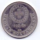 """Венгрия, 50 форинтов 2006 года. Юбилейная, """"125 лет обществу """"Красного креста""""."""