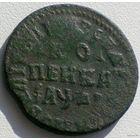 Копейка Петра I 1713 года, НД (сближены)